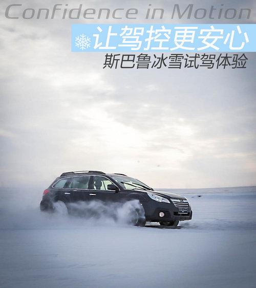 让驾控更安心 斯巴鲁冬季冰雪试驾体验
