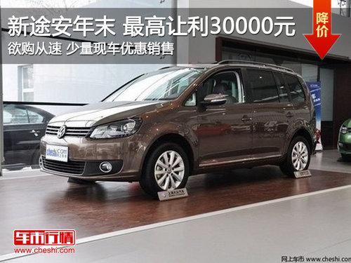 上海大众新途安年终钜惠,最高优惠3万元
