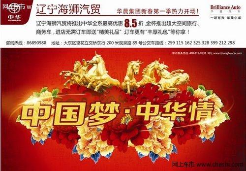 《西游记》之师徒四人来辽宁海狮汽贸啦