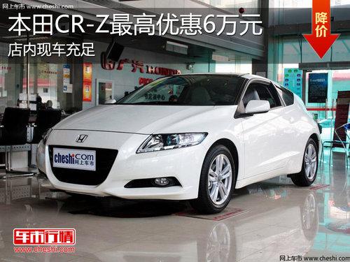 淄博本田CR-Z(进口)购车最高优惠6万元