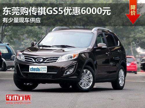 东莞购传祺GS5优惠6000元 有少量现车