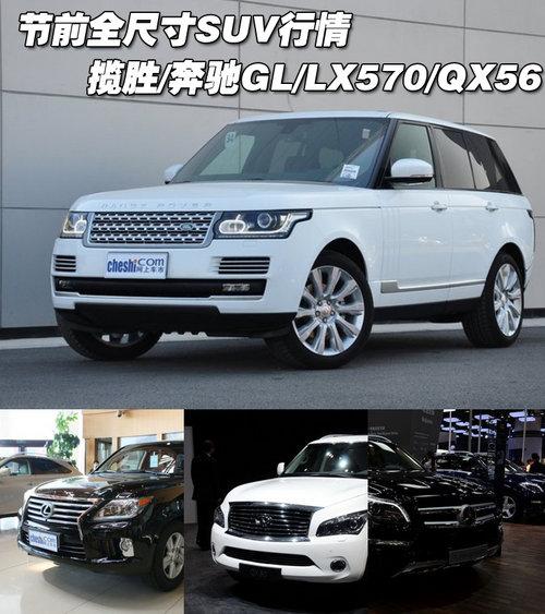 节前全尺寸SUV行情 揽胜/奔驰GL/LX570等