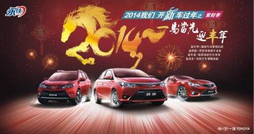 永佳丰田2014我们开新车过年之聚财季