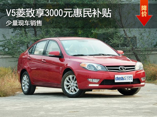 V5菱致购车享3000元惠民补贴 少量现车