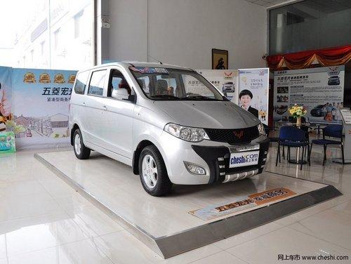 通辽五菱宏光售价43800元起 现车抢购