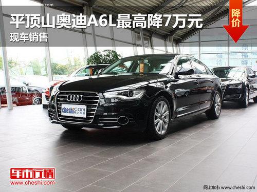 平顶山购奥迪A6L最高优惠7万 少量现车