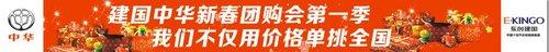 1.18相约建国中华 最高优惠达2.9万元