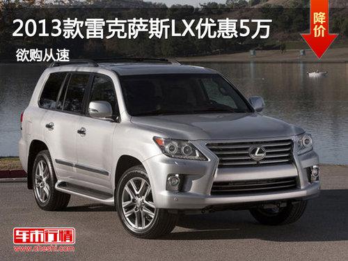 雷克萨斯LX优惠5万元 少量现车预购从速