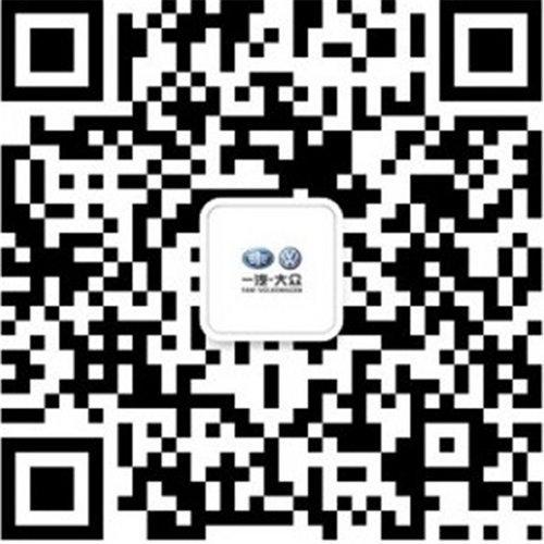 芜湖亚夏一汽-大众店 新春大促活动火热招募