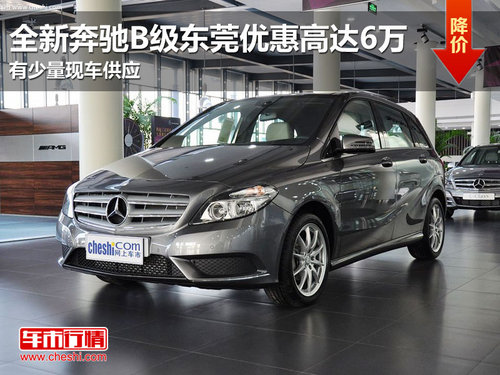 全新奔驰B级东莞优惠高达6万 少量现车