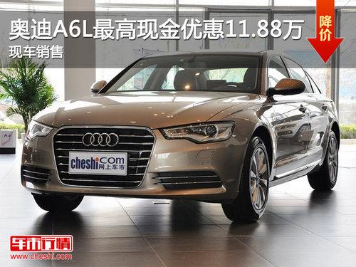 奥迪A6L最高现金优惠11.88万 现车销售