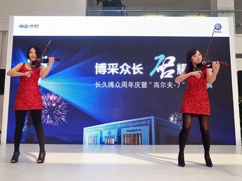 北京长久博众周年庆 暨高尔夫7上市庆典