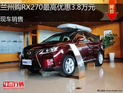 兰州购RX270最高优惠3.8万元 现车销售
