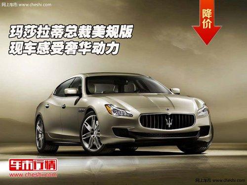 玛莎拉蒂总裁美规版  现车感受奢华动力