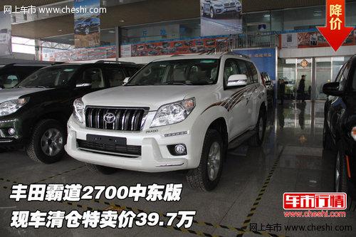 丰田霸道2700中东版  清仓特卖价39.7万