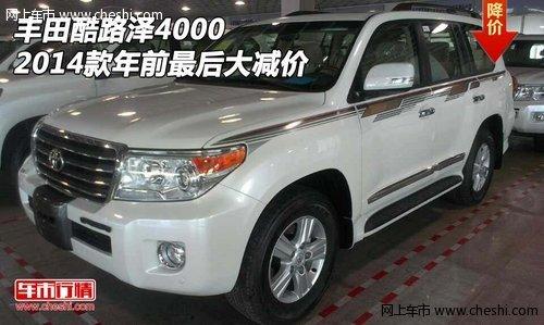 丰田酷路泽4000  2014款年前最后大减价