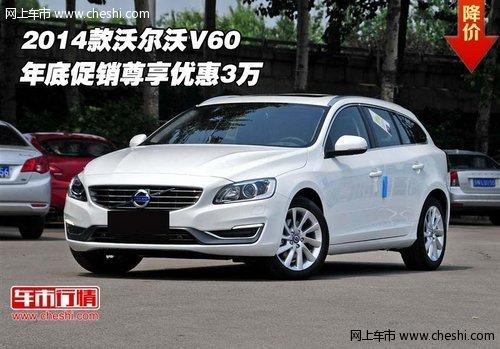 2014款沃尔沃V60  年底促销尊享优惠3万