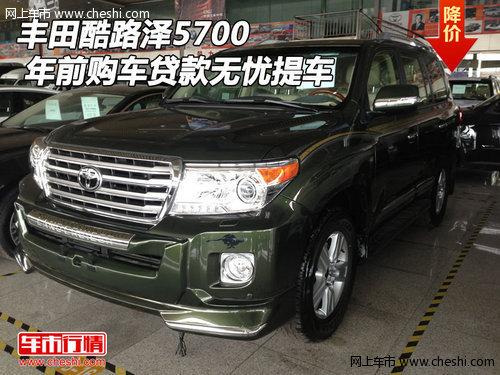 丰田酷路泽5700年前购车贷款  无忧提车