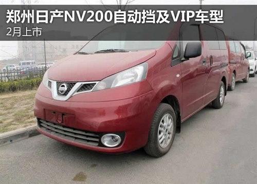 郑州日产NV200自动挡及VIP车型 2月上市