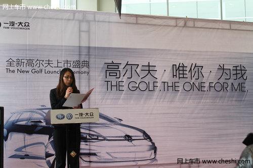 兴安盟大众全新高尔夫新车发布会已落幕