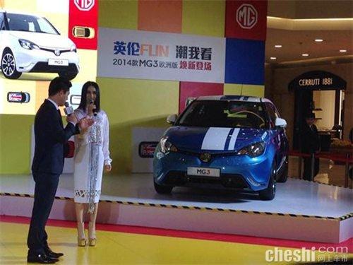 14款MG3欧洲版申城上市 尚雯婕惊艳开嗓