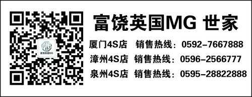 2014款MG3欧洲版上市,尚雯婕惊艳开嗓!