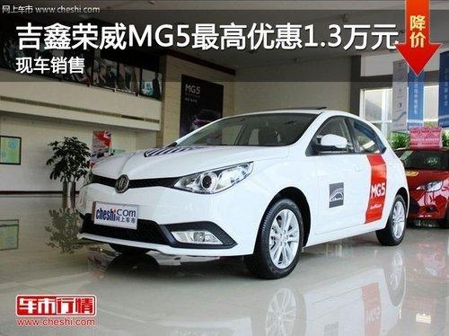 大连名爵MG5最高直降1.3万元 现车销售