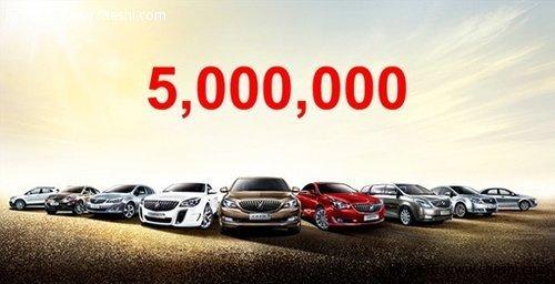 别克品牌中国累计销售突破500万辆
