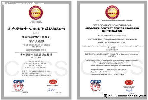奇瑞汽车客户联络中心获CCCS五星认证