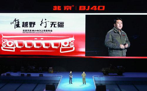 时尚硬派越野北京40 谱写越野新传奇
