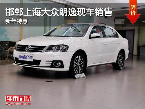 邯郸上海大众朗逸现车销售 25日大众团购在即