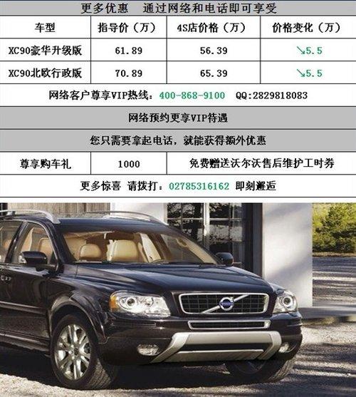 沃尔沃武汉XC90 新年购车 钜惠5.5万元