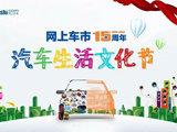 汽车生活文化节巡回 五一登陆重庆