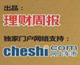2014中国汽车延保与保险论坛
