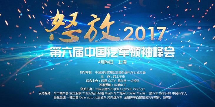 第六届中国汽车领袖峰会