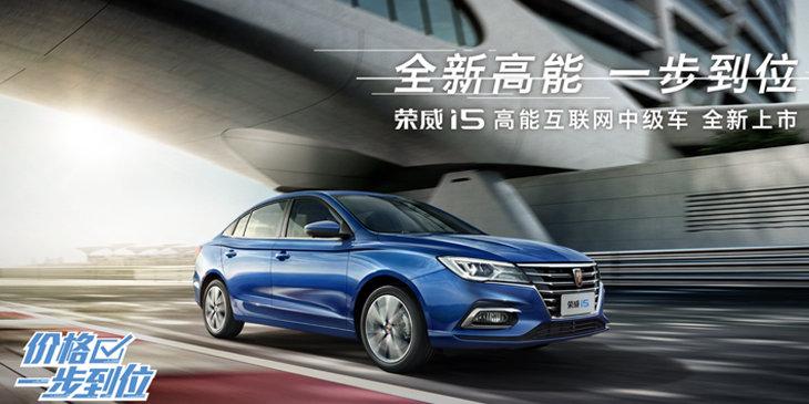 荣威i5高能互联网中级车