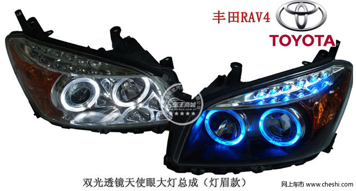 rav4氙气大灯产品介绍(图)