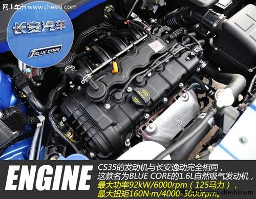 长安cs35发动机介绍(图)