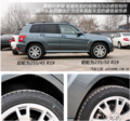 奔驰glk轮胎介绍(图)