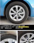 mg3 轮胎介绍(图)