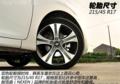 北京现代朗动轮胎轮毂介绍