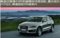 2014款进口奥迪Q5将可选3.0升V6柴油发动机