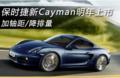 加速迅猛保时捷新Cayman明年上市 加轴距/降排量(图)