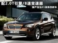 国产宝马X1搭载2.0T发动机 广州车展发布(图)