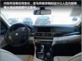 旅行新享受 BMW 530i旅行版内饰介绍