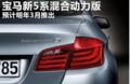宝马新5系混合动力版 预计明年3月推出