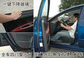 海马3运动版车门详细介绍