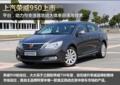 外观商务上汽荣威950上市 售价18.89-31.99万元
