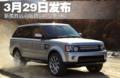 新揽胜运动版3月29日发布 搭3.0T发动机