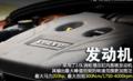 动力系统再次升级 试驾沃尔沃S60 T5